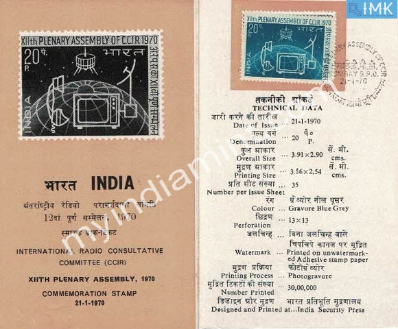 India 1970 Assembly Of International Radio Consultative Committee (Cancelled Brochure) - buy online Indian stamps philately - myindiamint.com