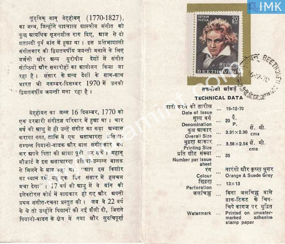 India 1970 Ludwig Van Beethoven (Cancelled Brochure) - buy online Indian stamps philately - myindiamint.com