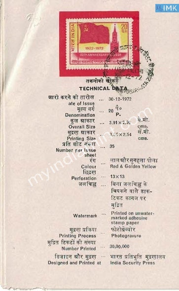India 1972 50Th Anniv. Of USSR (Cancelled Brochure) - buy online Indian stamps philately - myindiamint.com