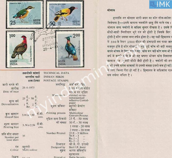 India 1975 Indian Birds 4V Set (Cancelled Brochure) - buy online Indian stamps philately - myindiamint.com