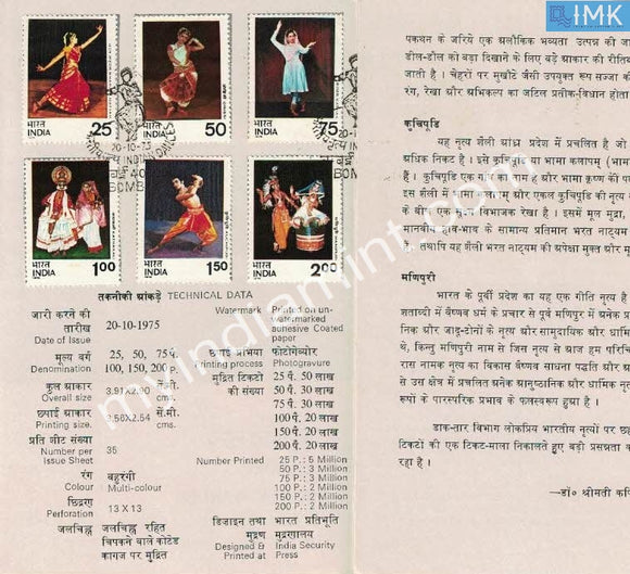 India 1975 Indian Classical Dances 6V Set (Cancelled Brochure) - buy online Indian stamps philately - myindiamint.com
