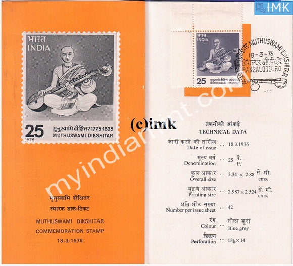 India 1976 Muthuswami Dikshitar (Cancelled Brochure) - buy online Indian stamps philately - myindiamint.com