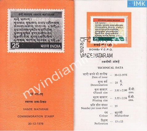 India 1976 Vande Mataram Centenary (Cancelled Brochure) - buy online Indian stamps philately - myindiamint.com