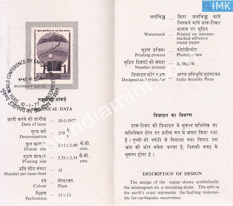 India 1977 World Conference On Earthquake Engineering (Cancelled Brochure) - buy online Indian stamps philately - myindiamint.com