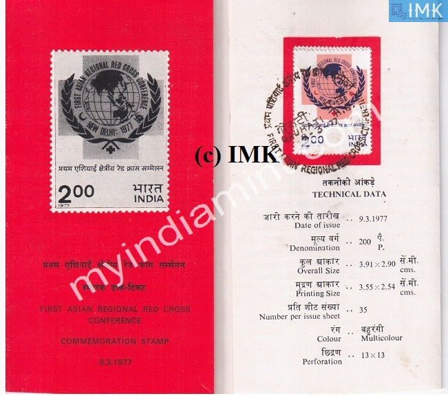 India 1977 Red Cross Conference (Cancelled Brochure) - buy online Indian stamps philately - myindiamint.com