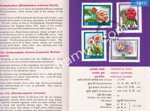 India 1977 Indian Flowers 4V Set (Cancelled Brochure) - buy online Indian stamps philately - myindiamint.com