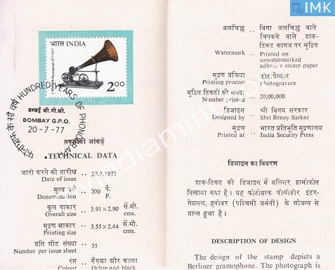 India 1977 Centenary Of Sound Recording (Cancelled Brochure) - buy online Indian stamps philately - myindiamint.com