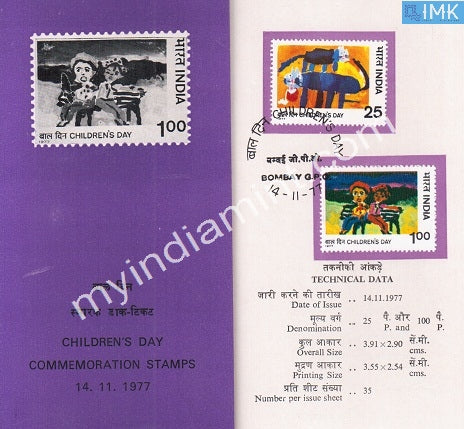 India 1977 National Children's Day 2 Set (Cancelled Brochure) - buy online Indian stamps philately - myindiamint.com