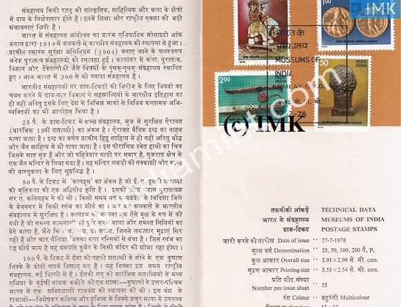 India 1978 Museums Of India 4V Set (Cancelled Brochure) - buy online Indian stamps philately - myindiamint.com