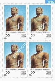 India 1981 MNH Gommateshwara Statue (Block B/L 4) - buy online Indian stamps philately - myindiamint.com