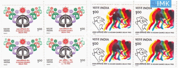 India 1981 MNHIX Asian Games Set Of 2v (Block B/L 4) - buy online Indian stamps philately - myindiamint.com