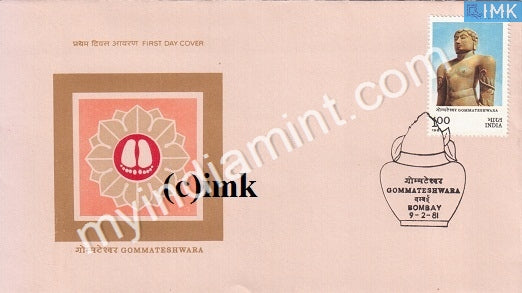 India 1981 Gommateshwara Statue (FDC) - buy online Indian stamps philately - myindiamint.com
