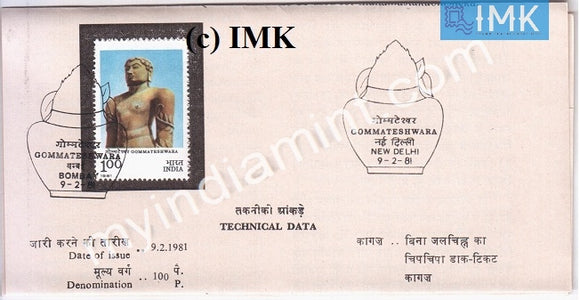 India 1981 Gommateshwara Statue (Cancelled Brochure) - buy online Indian stamps philately - myindiamint.com