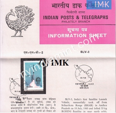 India 1981 Launch Of SLV 3 Rocket (Cancelled Brochure) - buy online Indian stamps philately - myindiamint.com
