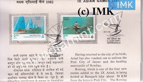 India 1982 IX Asian Games Set Of 2v Rowing & Boat Race (Cancelled Brochure) - buy online Indian stamps philately - myindiamint.com