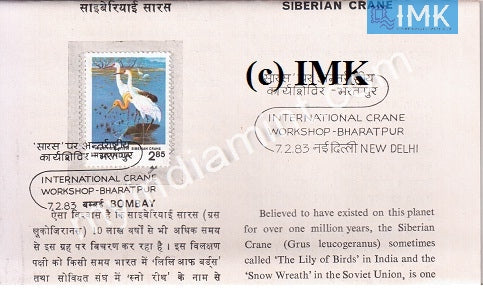 India 1983 International Crane Workshop (Cancelled Brochure) - buy online Indian stamps philately - myindiamint.com