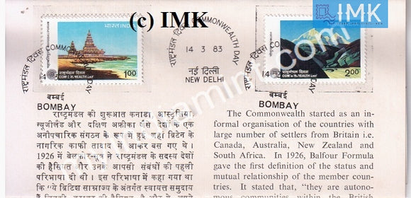 India 1983 Commonwealth Day Set Of 2v (Cancelled Brochure) - buy online Indian stamps philately - myindiamint.com