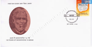 India 1999 Newspaper In Assam 150th Anniv.  (FDC) - buy online Indian stamps philately - myindiamint.com