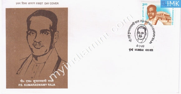 India 1999 P.S. Kumaraswamy Raja (FDC) - buy online Indian stamps philately - myindiamint.com