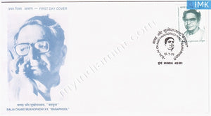 India 1999 Dr. Balai Chand Mukhopadhyay (FDC) - buy online Indian stamps philately - myindiamint.com