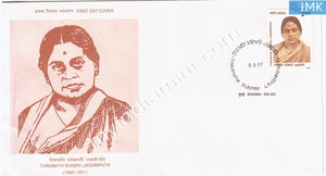 India 1997 Rukmini Lakshmipathi (FDC) - buy online Indian stamps philately - myindiamint.com