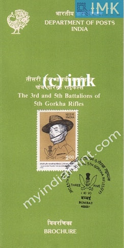 India 1990 5th Gorkha Rifles (Cancelled Brochure) - buy online Indian stamps philately - myindiamint.com