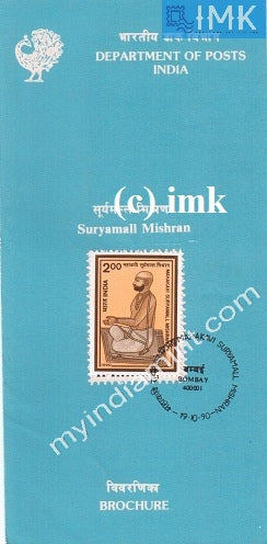 India 1990 Suryamall Mishran (Cancelled Brochure) - buy online Indian stamps philately - myindiamint.com