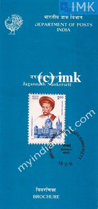 India 1991 Jagannath Sunkersett (Cancelled Brochure) - buy online Indian stamps philately - myindiamint.com