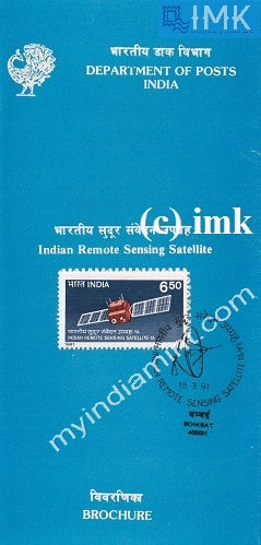India 1991 Indian Remote Sensing Satellite (Cancelled Brochure) - buy online Indian stamps philately - myindiamint.com