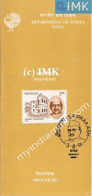 India 1991 Sriprakash (Cancelled Brochure) - buy online Indian stamps philately - myindiamint.com