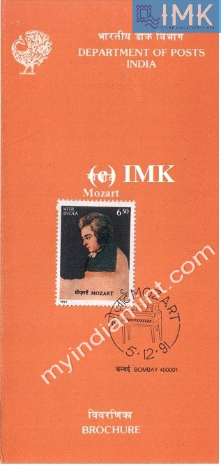India 1991 Mozart (Cancelled Brochure) - buy online Indian stamps philately - myindiamint.com