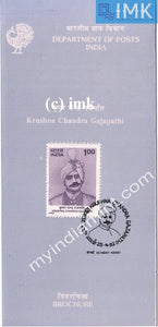 India 1992 Krushna Chandra Gajapathi (Cancelled Brochure) - buy online Indian stamps philately - myindiamint.com
