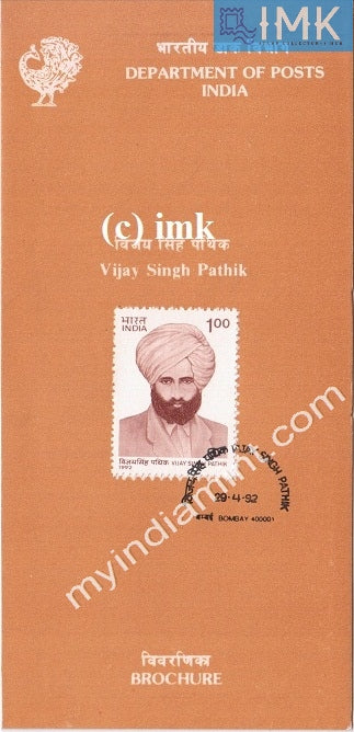 India 1992 Vijay Singh Pathik (Cancelled Brochure) - buy online Indian stamps philately - myindiamint.com