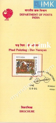 India 1992 Phad Scroll Painting Dev Narayan (Cancelled Brochure) - buy online Indian stamps philately - myindiamint.com