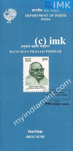 India 1992 Hanuman Prasad Poddar (Cancelled Brochure) - buy online Indian stamps philately - myindiamint.com