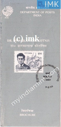 India 1993 Dwarkanath Kotnis (Cancelled Brochure) - buy online Indian stamps philately - myindiamint.com