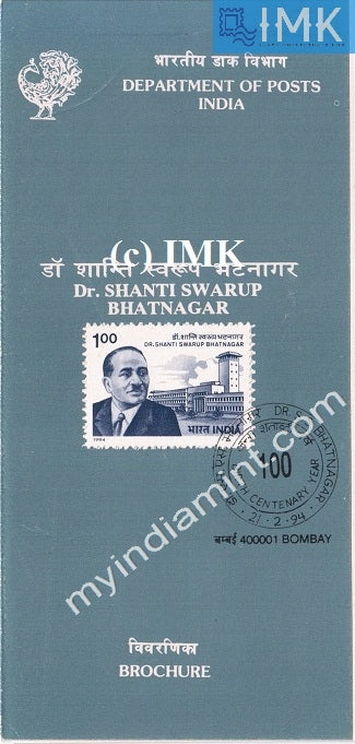 India 1994 Shanti Swarup Bhatnagar (Cancelled Brochure) - buy online Indian stamps philately - myindiamint.com