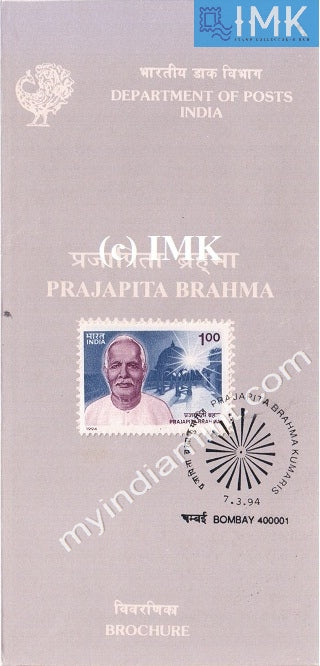 India 1994 Prajapita Brahma (Cancelled Brochure) - buy online Indian stamps philately - myindiamint.com