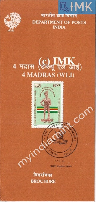 India 1994 Madras Regiment 4th Battalion (Cancelled Brochure) - buy online Indian stamps philately - myindiamint.com