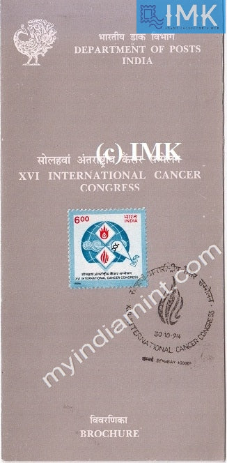 India 1994 International Cancer Congress (Cancelled Brochure) - buy online Indian stamps philately - myindiamint.com