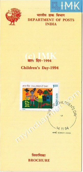 India 1994 National Children's Day (Cancelled Brochure) - buy online Indian stamps philately - myindiamint.com