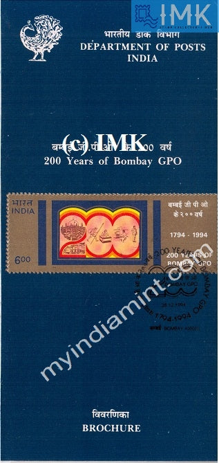 India 1994 200 Years Of Bombay GPO (Cancelled Brochure) - buy online Indian stamps philately - myindiamint.com