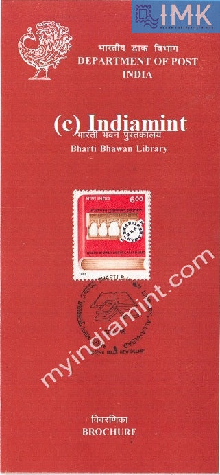 India 1995 Bharti Bhawan Library (Cancelled Brochure) - buy online Indian stamps philately - myindiamint.com