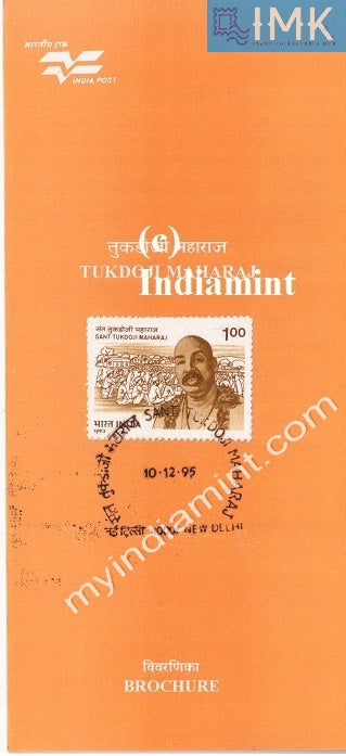 India 1995 Sant Tukdoji Maharaj (Cancelled Brochure) - buy online Indian stamps philately - myindiamint.com