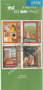 India 1996 Ritu Rang Miniature Painting Set Of 4v (Cancelled Brochure) - buy online Indian stamps philately - myindiamint.com