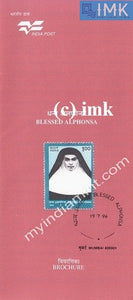 India 1996 Blessed Alphonsa (Cancelled Brochure) - buy online Indian stamps philately - myindiamint.com