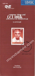 India 1996 Jananayak Debeswar Sarmah (Cancelled Brochure) - buy online Indian stamps philately - myindiamint.com