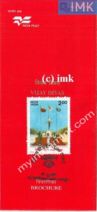 India 1996 Vijay Diwas (Bangladesh Liberation) (Cancelled Brochure) - buy online Indian stamps philately - myindiamint.com