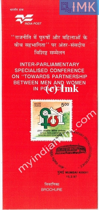 India 1997 Interparliamentary Specialized Conference (Cancelled Brochure) - buy online Indian stamps philately - myindiamint.com