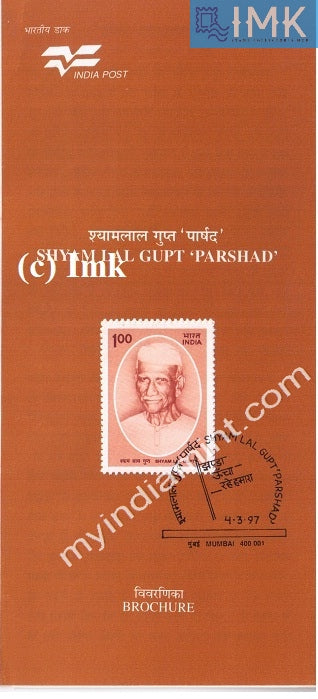 India 1997 Shyam Lal Gupt (Cancelled Brochure) - buy online Indian stamps philately - myindiamint.com